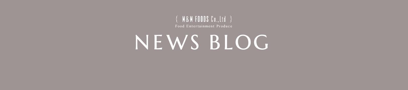 NEWS BLOG エムアンドエムフーズグループ店からのお知らせ等