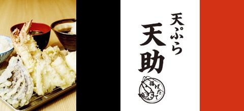 揚げたて天ぷら天助