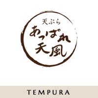 天ぷらあっぱれ天風