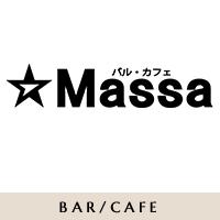 バル・カフェ MASSA